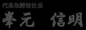 社長Name