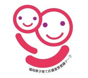 福岡県子育て